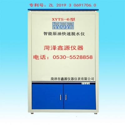 黑龙江/吉林/辽宁/陕西/甘肃/内蒙  XYTS-6型智能原油快速脱水仪