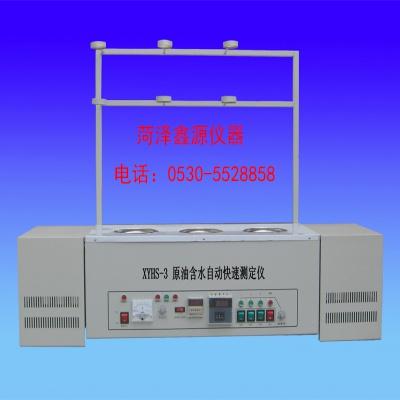 黑龙江/吉林/辽宁/陕西/甘肃/内蒙   XYHS-3型原油含水快速测定仪