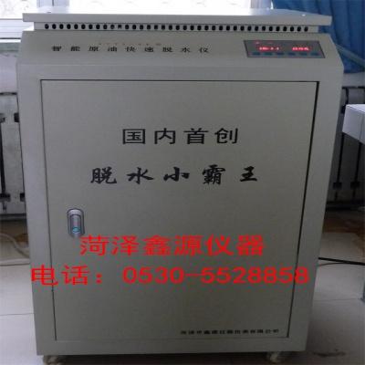 北京/天津/河北/山东/河南/安徽  XYTS-06型智能原油脱水仪