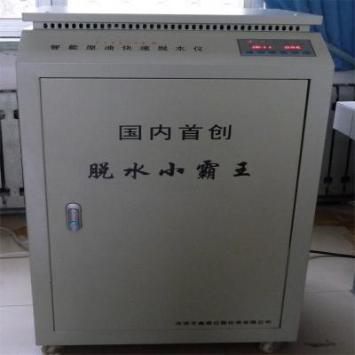 黑龙江/吉林/辽宁/陕西/甘肃/内蒙  XYTS-06型智能原油脱水仪