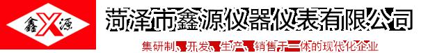 菏泽市鑫源仪器仪表有限公司